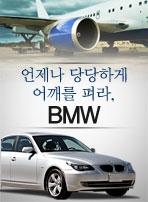 언제나 당당하게 어깨를 펴라, BMW