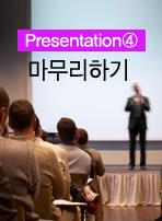 (Presentation④)마무리하기