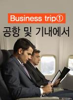 (Business trip①)공항 및 기내에서