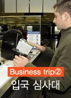 (Business trip②)입국 심사대