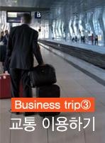 (Business trip③)교통 이용하기