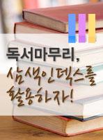독서 마무리, 삼색인덱스를 활용하자!