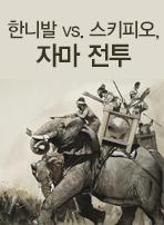 한니발 vs. 스키피오, 자마 전투
