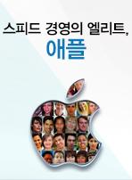 스피드 경영의 엘리트, 애플