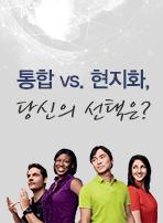 통합 vs. 현지화, 당신의 선택은?