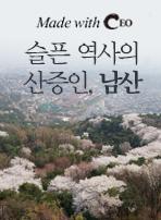 슬픈 역사의 산증인, 남산