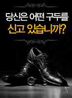 당신은 어떤 구두를 신고 있습니까?