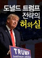 도널드 트럼프 전략의 허와 실