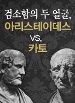 검소함의 두 얼굴, 아리스테이데스 vs. 카토