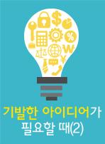 기발한 아이디어가 필요할 때(2)