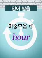 (영어 발음)이중모음① - hour