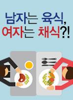 남자는 육식, 여자는 채식?!