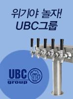위기야 놀자! UBC그룹