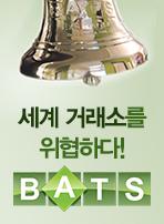 세계 거래소를 위협하다! BATS