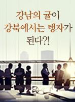 강남의 귤이 강북에서는 탱자가 된다?!