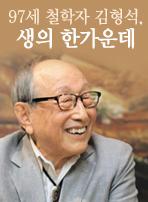 97세 철학자 김형석, 생의 한가운데