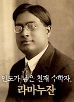 인도가 낳은 천재 수학자, 라마누잔