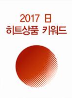 2017 日 히트상품 키워드