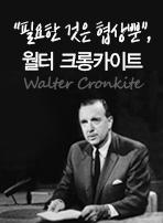 '필요한 것은 협상뿐', 월터 크롱카이트