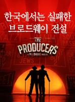 한국에서는 실패한 브로드웨이 전설