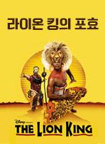 라이온 킹의 포효
