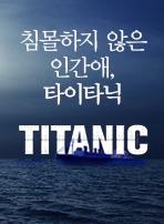 침몰하지 않은 인간애, 타이타닉