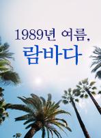 1989년 여름, 람바다