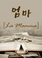 엄마[La Mamma]