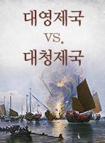 대영제국 vs. 대청제국