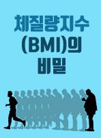 체질량지수(BMI)의 비밀