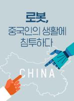 로봇, 중국인의 생활에 침투하다