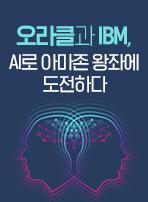 오라클과 IBM, AI로 아마존 왕좌에 도전하다
