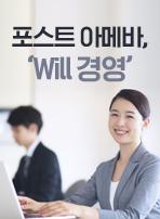 포스트 아메바, 'Will 경영'