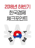 2018년 하반기 한국경제 체크포인트