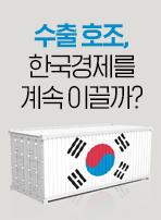 수출 호조, 한국경제를 계속 이끌까?