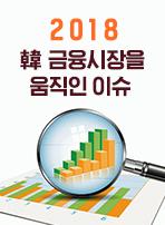 2018 韓 금융시장을 움직인 이슈