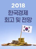 2018 한국경제 회고 및 전망