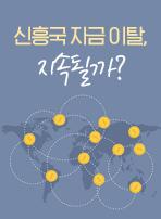 신흥국 자금 이탈, 지속될까?