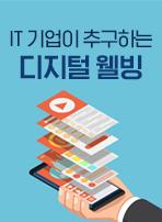 IT 기업이 추구하는 디지털 웰빙