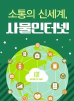 소통의 신세계, 사물인터넷