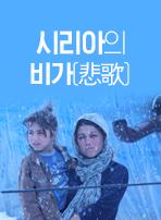 시리아의 비가(悲歌)