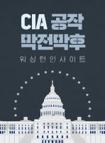 CIA 공작 막전막후