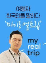 여행자 한국인을 말하다 '마이리얼트립'