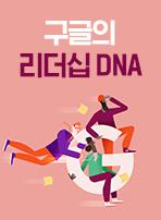 구글의 리더십 DNA