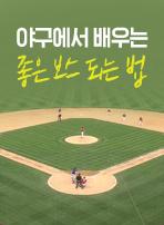 야구에서 배우는 좋은 보스 되는 법
