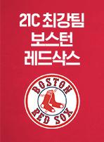 21C 최강팀 보스턴 레드삭스