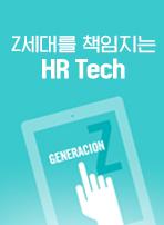 Z세대를 책임지는 HR Tech