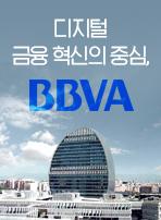 디지털 금융 혁신의 중심, BBVA