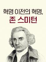 혁명 이전의 혁명, 존 스미턴