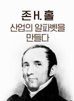 존 H. 홀, 산업의 알파벳을 만들다